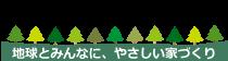 埼玉県越谷市 無添加住宅・自然素材の新築 嘉藤建築設計事務所